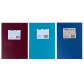 Книга учёта А4, 192 листа, клетка, на скрепке, бумвинил, офсет №1, МИКС