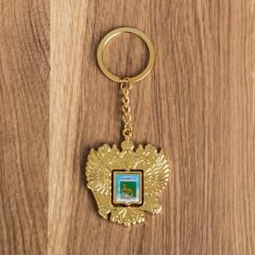 Брелок в форме герба «Владивосток. Русский мост» Ош