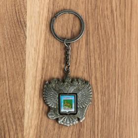 Брелок в форме герба «Владивосток. Корабль» Ош