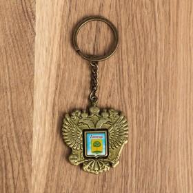 Брелок в форме герба «Липецк. Храм-часовня Петра и Павла» Ош