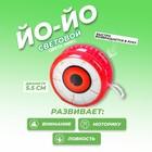Йо-Йо световой «Глаз», цвета МИКС
