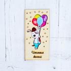 """Деревянная открытка """"Исполнения желаний"""" щеночек на шариках"""