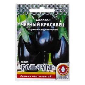 Семена Баклажан «Черный красавец», серия Кольчуга, 0,3 г