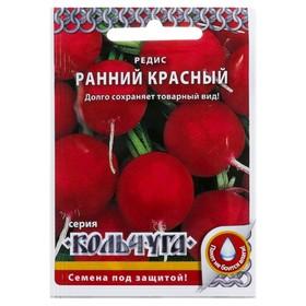 """Семена Редис """"Ранний красный"""" серия Кольчуга, 2 г"""