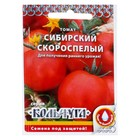 """Семена Томат """"Сибирский"""" скороспелый, серия Кольчуга, раннеспелый, 0,2 г"""