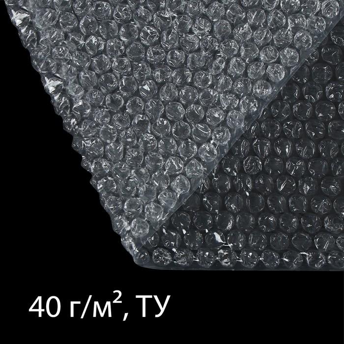 Плёнка воздушно-пузырьковая, толщина 40 мкм, 0,5 ? 5 м, двухслойная
