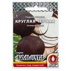 Семена Редька Зимняя круглая черная, серия Кольчуга, 1 г