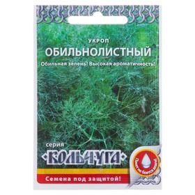 """Семена Укроп """"Обильнолистный"""" серия Кольчуга, 2 г"""