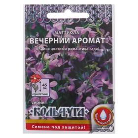 "Семена цветов Маттиола ""Вечерний аромат"" серия Кольчуга, О, 0,3 г"