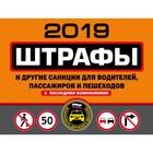 Штрафы и другие санкции для водителей, пассажиров и пешеходов (с изменениями на 2019 г.)