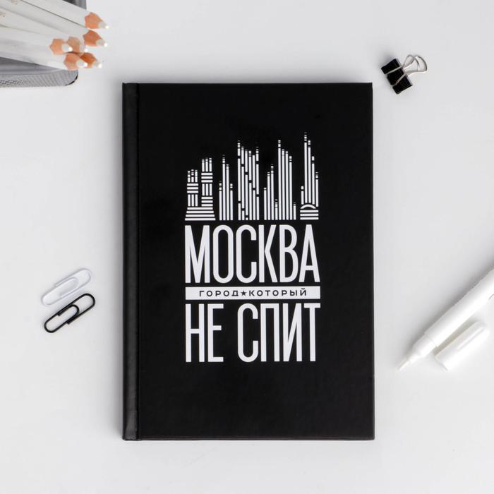 Ежедневник Москва. Не спит, 80 листов