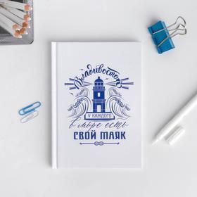 Ежедневник «Владивосток. Свой маяк», 80 листов Ош