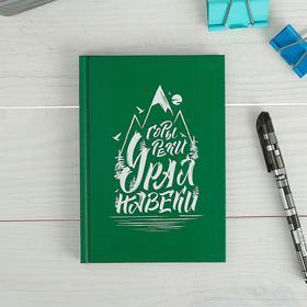 Ежедневник «Урал. Горы, реки», 80 листов