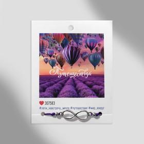 Браслет Dream путешествуй, цвет фиолетовый, d=6см