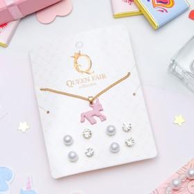 Гарнитур 5 предметов: 4 пары пуссет, кулон 'Единорог', цвет розовый в золоте Ош