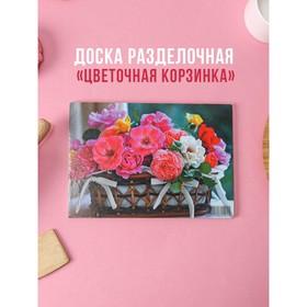 Доска разделочная «Цветочная корзинка», 23,5×16,5×0,5 см