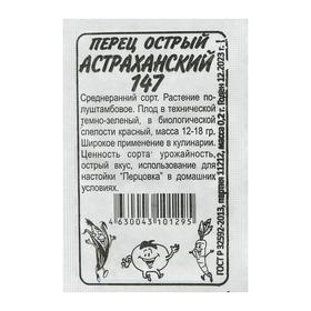 """Семена Перец """"Острый астраханский"""", бп, 0,2 г"""