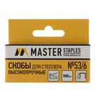 Скобы для степлера GLOBUS, 1000 шт., №53/6, высококачественная сталь, для мебели и творчества