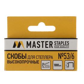 Скобы для степлера GLOBUS, 1000 шт., №53/6, высококачественная сталь, для мебели и творчества Ош