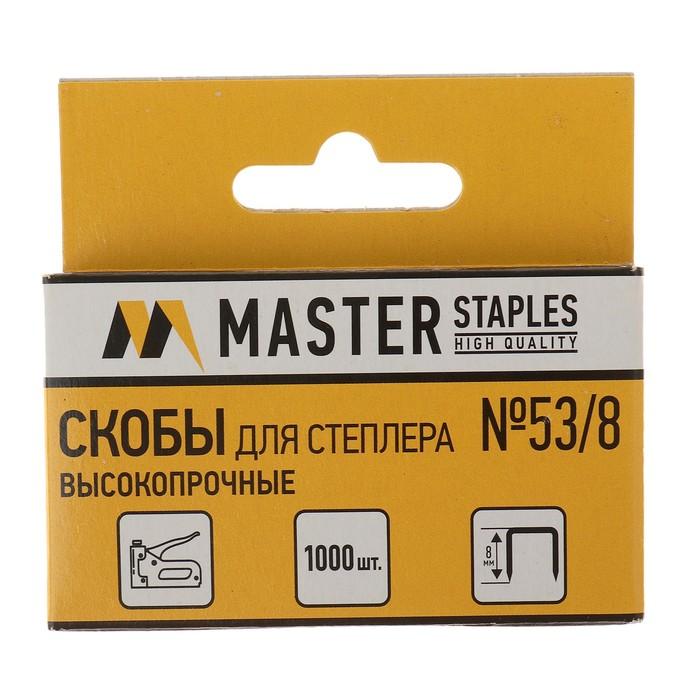 Скобы для степлера GLOBUS, 1000 шт., №53/8, высококачественная сталь, для мебели и творчества