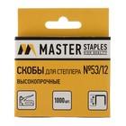 Скобы для степлера №53/12 GLOBUS, высококачественная сталь, 1000 штук, для мебели и творчества