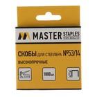 Скобы для степлера GLOBUS, 1000 шт., №53/14, высококачественная сталь, для мебели и творчества