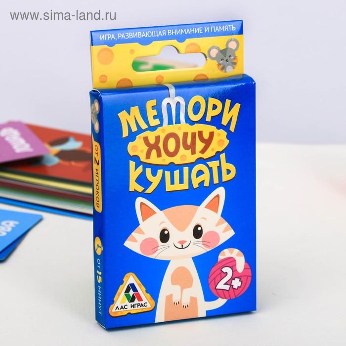 Развивающая игра «Мемори. Хочу кушать», 30 карточек