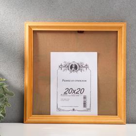 Фоторамка сосна янтарь 2/1 20х20 см