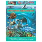Морские обитатели. Путешествие в глубины океана. Родригес К.