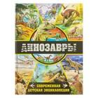 Современная детская энциклопедия «Динозавры»
