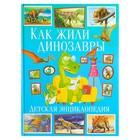 Детская энциклопедия «Как жили динозавры»