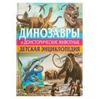 Детская энциклопедия «Динозавры и доисторические животные». Родригес К.