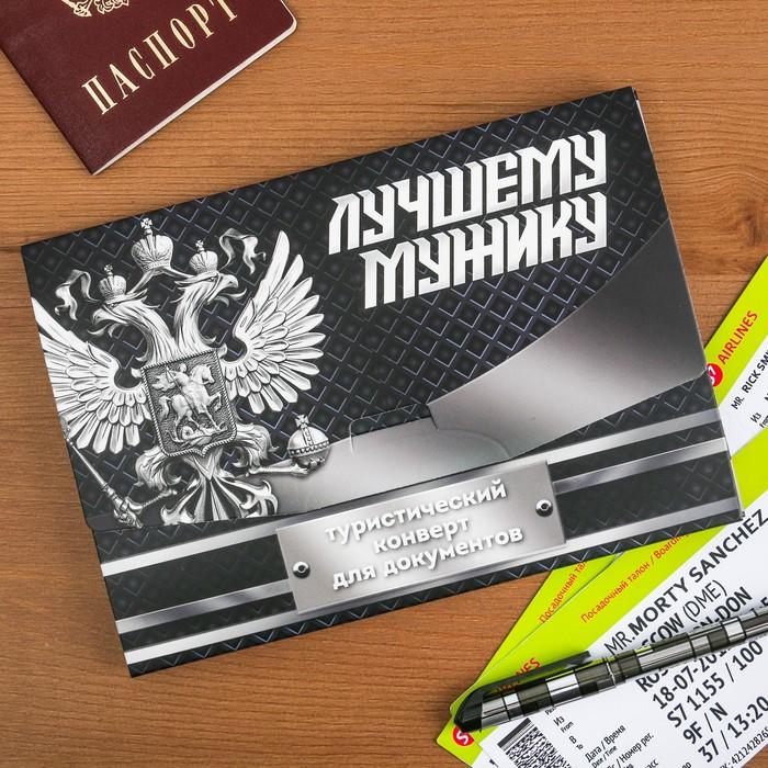 Туристический конверт Лучшему мужику, 15 х 21,2 х 1 см