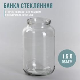 Банка стеклянная, 1,5 л, СКО-82 мм
