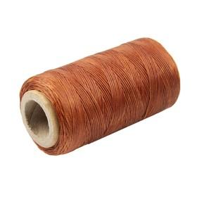 Нитки прошивочные, вощёные, 150D, толщина 0,55 мм, 200 м, рыжий Ош