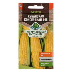 "Семена Кукуруза ""Кубанская консервная 148"", 4 г"