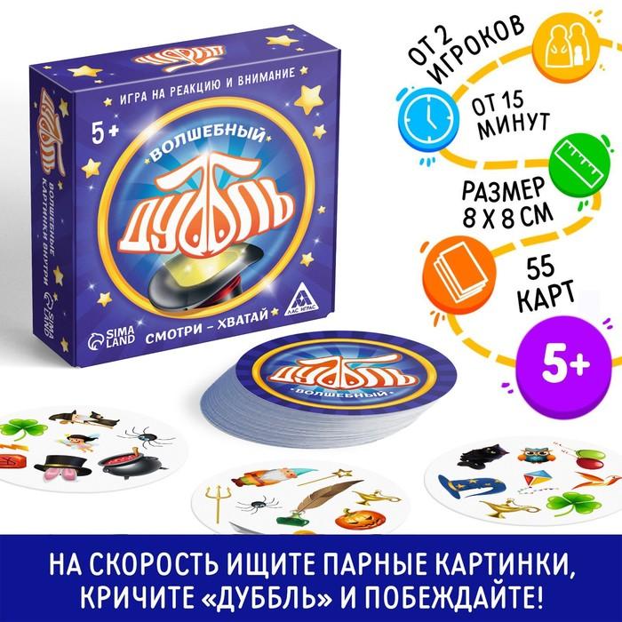 Настольная игра «Дуббль Волшебный», на внимание и реакцию