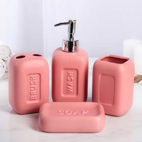 """Набор аксессуаров для ванной комнаты, 4 предмета """"Матовый"""", цвет розовый"""