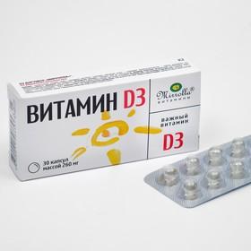 Капсулы «Мирролла» Витамин D3, 30 капсул