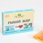 Капсулы «Мирролла» пищевой рыбий жир с витаминами А,Д,Е, 100 капсул по 0,37 г.