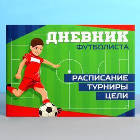 """Дневник тренировок """"Футбол"""""""