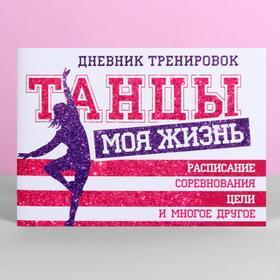 Дневник тренировок 'Танцы' Ош