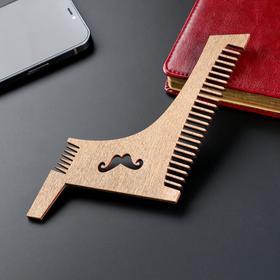"""Расческа деревянная """"Стиль"""", для оформления бороды и усов"""