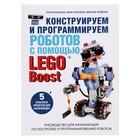 Конструируем и программируем роботов с помощью LEGO Boost. Краземанн Х.