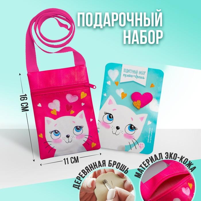 Детский подарочный набор сумка брошь, цвет малиновый