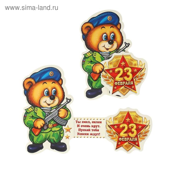 большой открытка с медвежонком на 23 февраля ярких побед