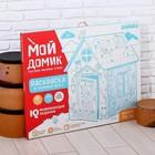 Дом-раскраска из картона «Мой домик» - Фото 9