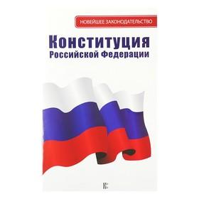 Конституция Российской Федерации. Таранин А. Б. Ош