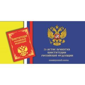 Буклет под 25 рублёвую монету России 2018 г. 25-летие принятия Конституции Российской Федерации Ош