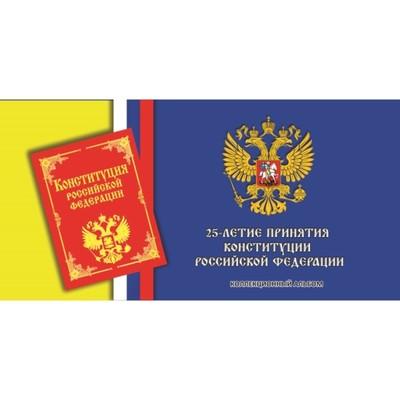 Буклет под 25 рублёвую монету России 2018 г. 25-летие принятия Конституции Российской Федерации - Фото 1